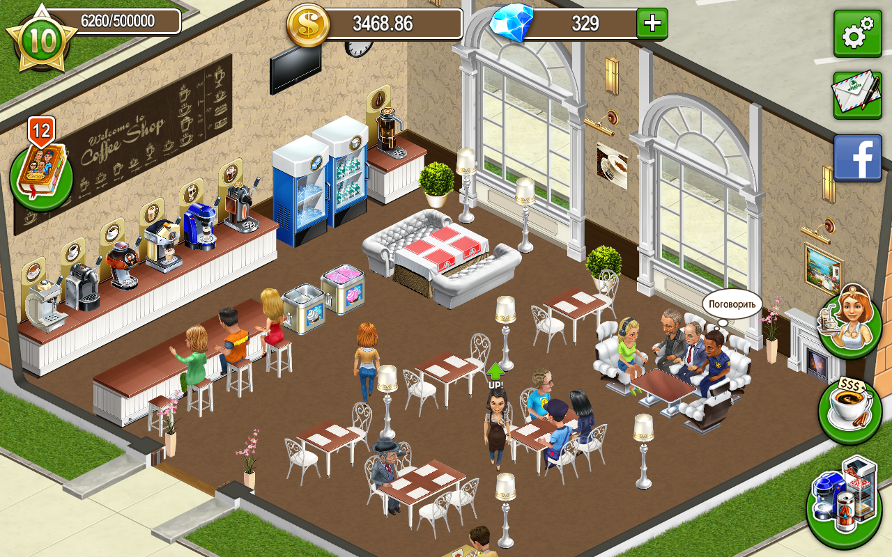 The Coffee Shop Game