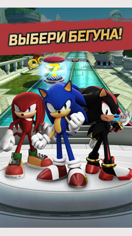 Sonic Forces: Speed ​​Battle
