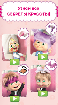 Masha and the Bear: Beauty Salon